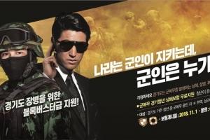 경기도, 군복무 청년 상해보험 지급액 확대
