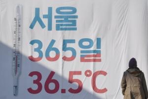 '서울 365일 36.5℃'