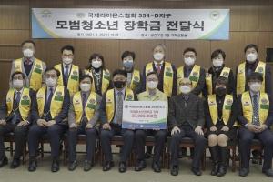 국제라이온스協, 서울 금천구 청소년들에게도 장학금