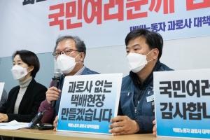 """설 연휴 '택배 대란' 피했다…택배노조 """"공짜노동으로부터 해방…"""