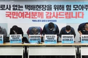 택배노동자, 28년 만에 '공짜 노동'서 해방… 심야배송도 멈춘다