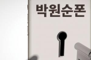 여성단체, 박원순 휴대폰 유가족에 반환한 서울시 감사청구