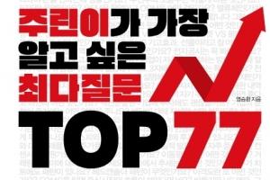 '주린이' 위한 주식투자서 1위…27년만의 홍정욱 에세이 7위
