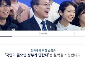 """'국민청원 동의' 건당 500원씩 거래 포착…경찰 """"엄정 대응"""""""