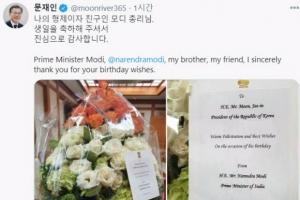 모디 인도 총리, 文에 생일 꽃다발