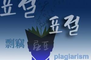 문학작품 표절/서동철 논설위원