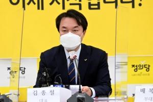 정의당, '성추행' 김종철 전 대표 당적 박탈