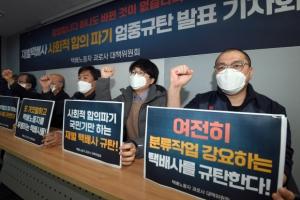 재벌택배사 사회적 합의안 파기 엄중규탄 기자회견