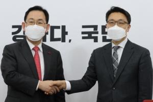 악수하는 주호영 대표-김진욱 공수처장