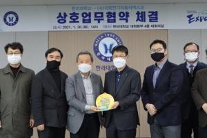 한라대학교-(사)국제전기자동차엑스포, 상호업무협약 체결