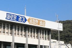 경기도, 학원·교습소 종사자 9만2000명 전수검사