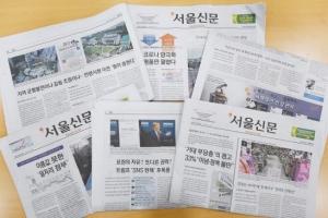 '코로나 양극화·미래 모습' 잘 전달… 생활경제 기사 부족 아쉬…