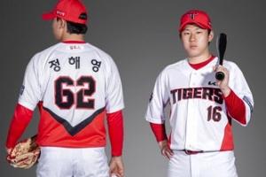 KIA 타이거즈, 새 CI 적용한 유니폼·엠블럼 공개