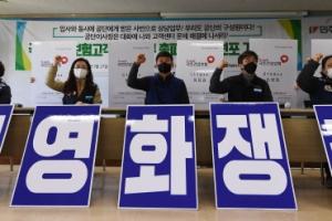 공공운수노조 국민건강보험 고객센터지부 총파업투쟁 선포 기자회견…