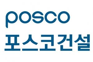 포스코건설, 협력사 자금 대출 확대