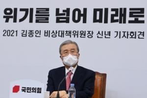 """김종인 """"금태섭 포함 단일화 '3자 경선' 해야"""""""