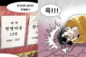 """""""집값 폭등에 머리 깨졌다"""" 기안84 풍자에 갑론을박"""