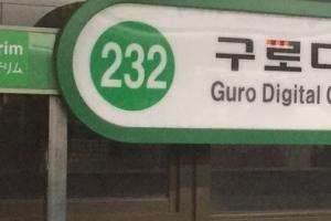"""2호선 일부 구간 20분 운행 중단... """"강풍으로 인한 문제, 현재 보…"""