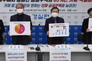 장기공공주택 보유현황 실태분석 발표 기자회견