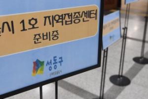 '서울시 1호 지역접종센터 준비중'