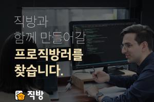 가열되는 '개발자 모시기 전쟁'...직방도 신입 초봉 6000만원으로…