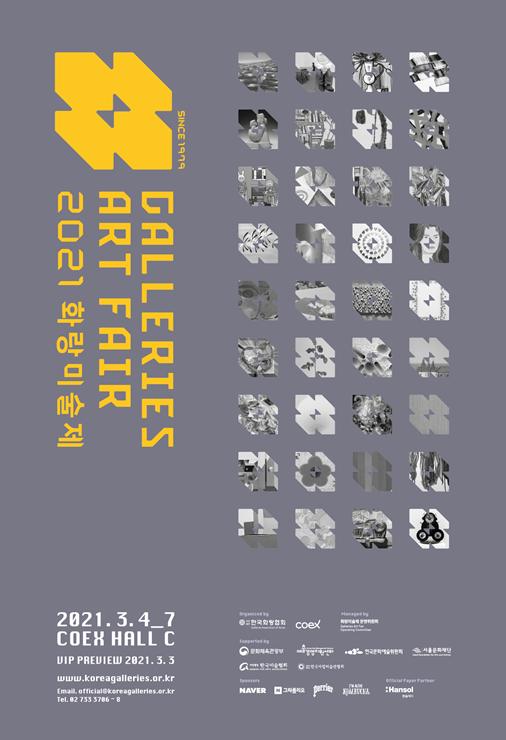 2021 화랑미술제 포스터.