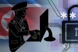 """""""北 해커들, 중국·러시아 등 12개국 국방기밀 탈취 시도"""""""