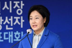 '3수' 박영선 69.5%, 우상호에 완승…민주당 서울시장 후보 선출…