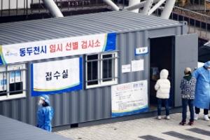 """""""동두천 외국인 집단감염에..."""" 신규 확진 400명 초중반 예상(종…"""
