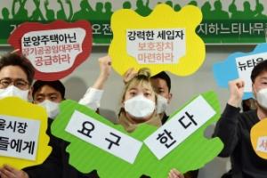 '집걱정없는 서울넷'출범 및 정책요구안 발표 기자회견