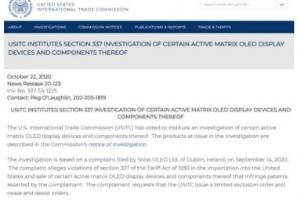 삼성전자, 미국서 특허 침해 피소…국제무역위 조사 예정
