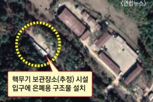 """CNN """"北, 평안북도에 핵무기 은폐용 새 구조물 건설"""""""