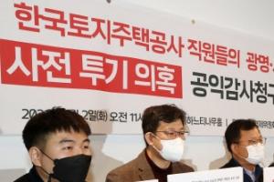 LH직원의 이중생활…가명쓰며 '토지 경매 1타 강사' 활동
