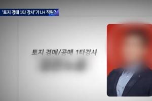 """""""수많은 수익 봤다"""" 부동산투자 '1타 강사'…알고보니 LH직원"""