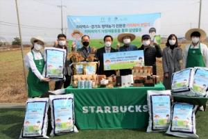 스타벅스코리아, 친환경 커피 퇴비 전달