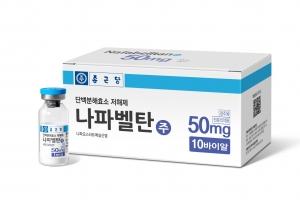 종근당, 국산 2호 코로나 치료제 '나파벨탄' 조건부 허가 신청