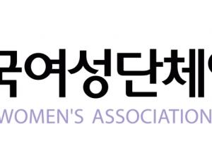 '박원순 피소 유출' 논란 한국여성단체연합, 혁신위 출범
