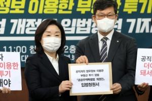 미공개 정보로 땅 투기 하면 최대 '무기징역'…'LH법' 추진