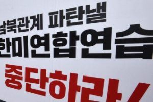 한미 전쟁연습 중단 촉구 기자회견