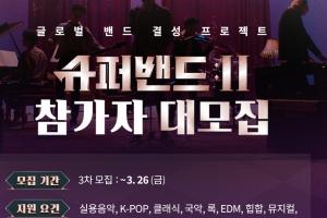 '여성 배제' 비판에…JTBC '슈퍼밴드2', 여성 지원 받는다