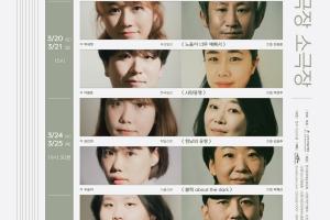 '한국 연극의 인큐베이터' 30주년 맞은 신춘문예 단막극전