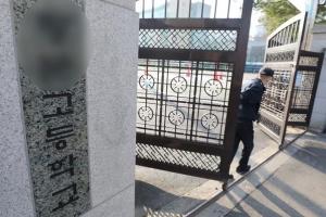 """""""학교에서도 집단감염"""" 다시 400명대…3차 대유행 지속(종합)"""