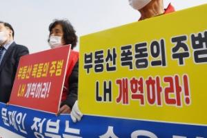 LH 개혁 및 해체 촉구 기자회견