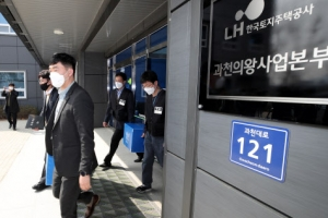 경찰, '투기 의혹' LH 압수수색