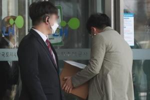 """""""국토부·LH 직원 13명, 전수조사 조회 거부했다"""""""