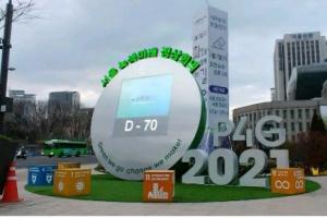 '서울 녹색미래 정상회의' D-70