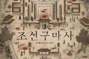 """靑, '조선구마사' 국민청원에 """"역사왜곡 땐 방심위 심의대상"""""""