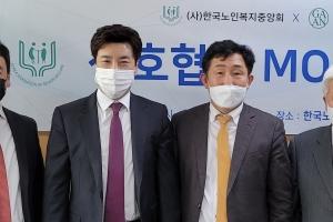 한국노인복지중앙회, 가나헬스케어와 어르신 삶의 질 향상을 위한 …