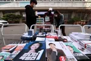 [포토] 선관위에 접수된 4.7재보궐선거 공보물