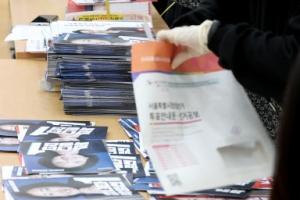 [포토] 선거준비, '바쁘다 바빠'